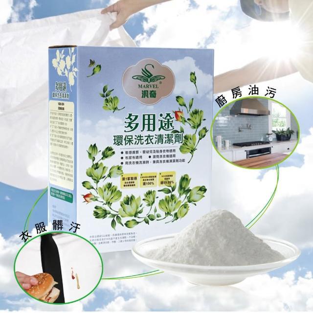 【MARVEL汎奇】多用途環保洗衣清潔劑(3kg/盒)