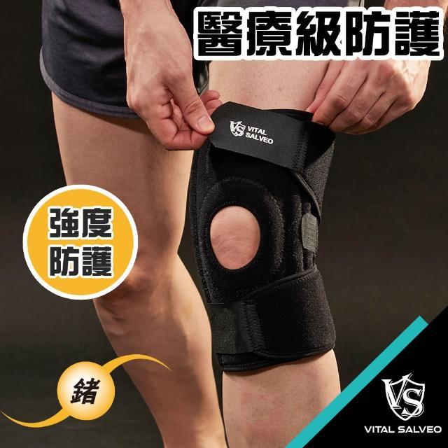 【Vital Salveo 纱比优】9.5吋加长型可调式锗能量护膝(黑色护具)