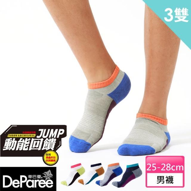 【蒂巴蕾】动能回馈 男用抗菌防臭运动棉袜(3入)