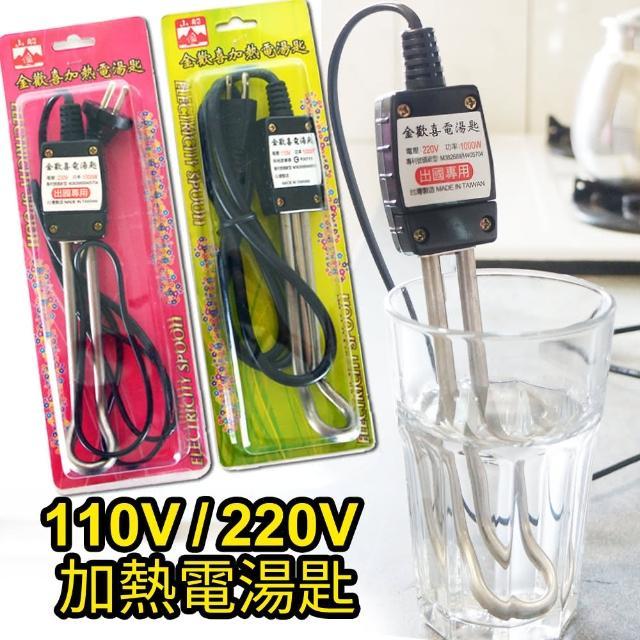 【生活King】金欢喜加热电汤匙110V-220V(两款可选)