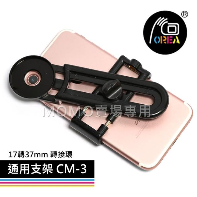 【OREA】通用支架 CM-3 + 17轉37mm 轉接環(手機 鏡頭 廣角 魚眼 外接 望遠 NOTE HTC)