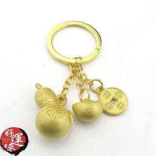 【好運來】金色-招財銅錢元寶金葫蘆鑰匙圈