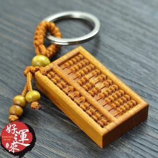 【好運來】招財算盤精雕木鑰匙圈