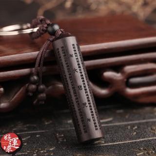 【好運來】雷擊棗木-避邪木-圓柱大悲咒鑰匙圈