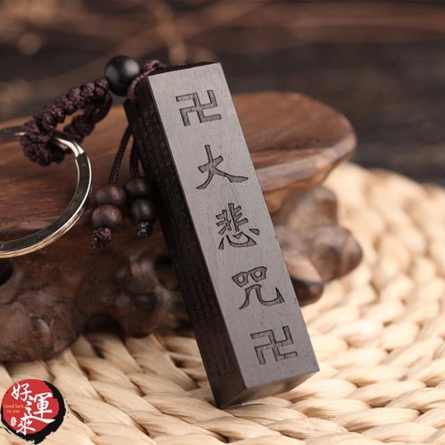 【好運來】雷擊棗木-避邪木-方柱大悲咒鑰匙圈