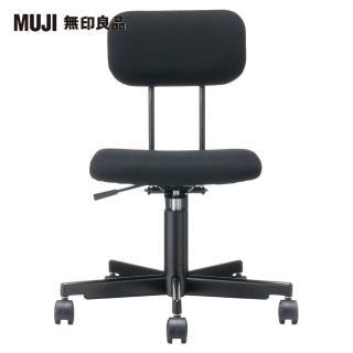【MUJI 無印良品】工作椅/黑