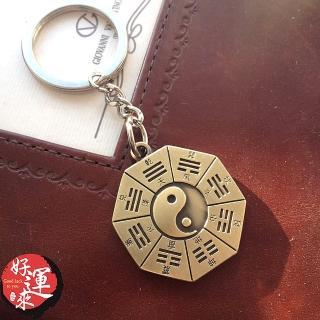 【好運來】古銅色八卦鑰匙圈