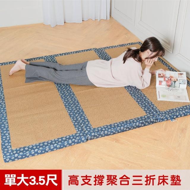 【凱蕾絲帝】台灣製造-冬夏兩用臻愛沁涼紙纖高支撐三折單人加大記憶聚合床墊(3.5尺)