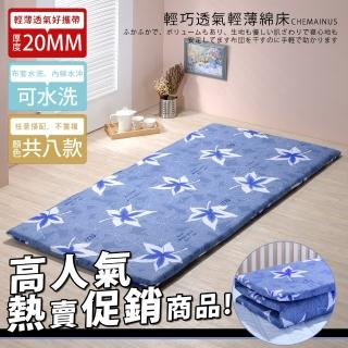 CHEMAINUS 輕巧透氣輕薄綿床-單人3尺(90x180cm)