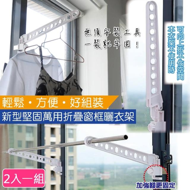 【家適帝】新專利款超耐重窗框摺疊曬衣架 16入8組-團(贈一根不鏽鋼曬衣桿)
