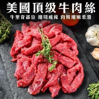【海肉管家】美國特選柔嫩牛肉絲(5包/每包200g±10%)