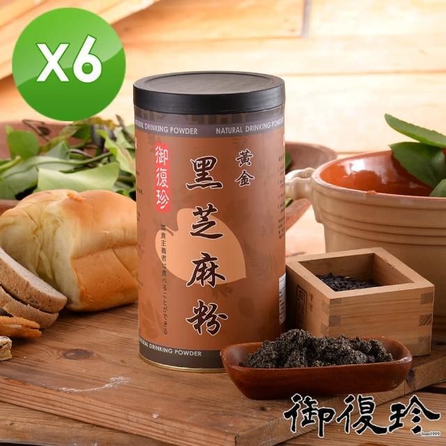 【御復珍】黃金黑芝麻粉6罐組(無糖 600g/罐)