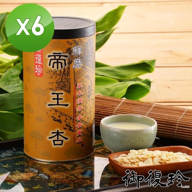【御復珍】帝王杏6罐組(無糖 600g/罐)
