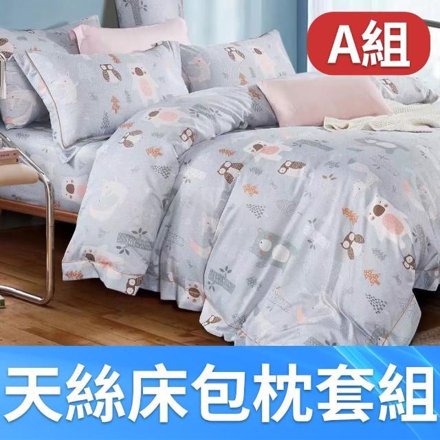 【MIT iLook】法式柔滑天絲3M吸濕排汗床包枕套組 或 薄被1件(單/雙/加大/薄被)