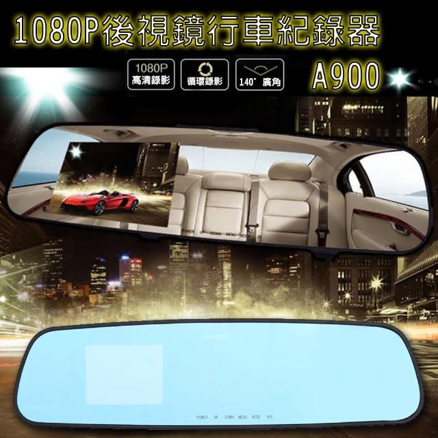【魔鷹】1080P後視鏡行車記錄器(A900)