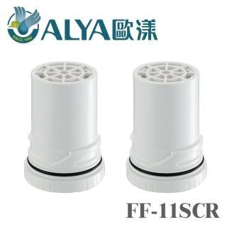 【ALYA歐漾】龍頭式除氯軟水器 FF-5601專用濾芯二入組 FF-10CR