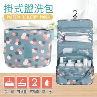 旅行掛式盥洗收納包(可掛式分隔防水盥洗化妝包)
