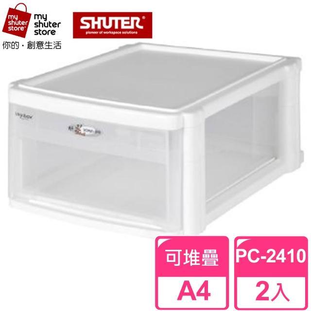 【SHUTER 樹德】魔法收納力玲瓏盒-A4 PC-2410 2入(文件櫃、文件收納)