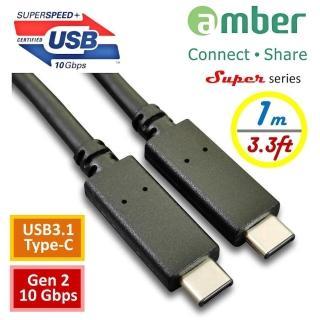 【amber】Type-C 對 Type-C_1M傳輸線/充電線Power Delivery_PD(USB-IF USB3.1 Gen2_10Gbps認證/1M)