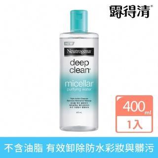 【Neutrogena 露得清】深層淨化高效即淨卸妝水(400ml)