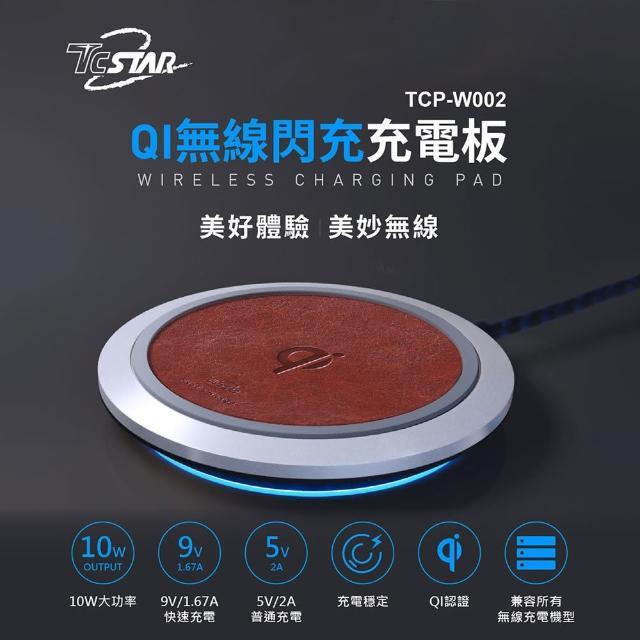 【T.C.STAR】QI認證無線9V閃充充電板(TCP-W002BR)