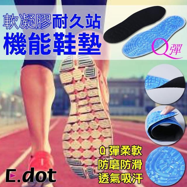 【E.dot】软凝胶耐久站机能鞋垫