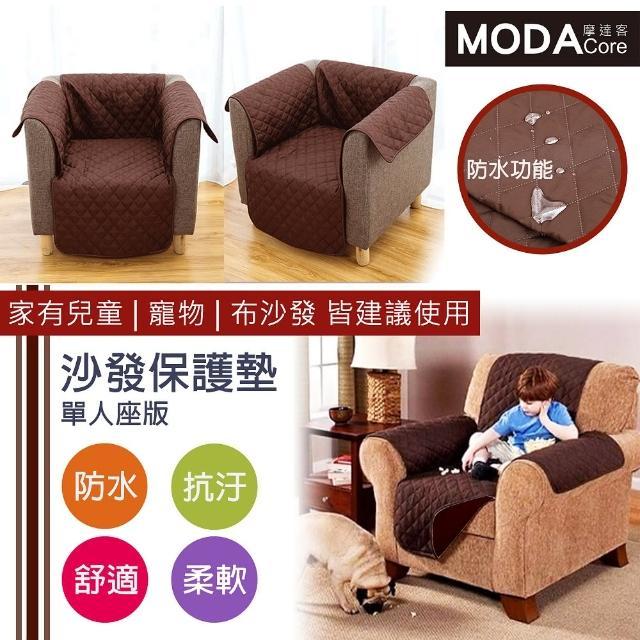 【摩達客】居家防水防髒沙發墊單人座/深咖啡色 保護墊(幼兒/兒童/寵物皆適用-雙面可用)