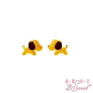 【2sweet 甜蜜約定】狗年純金耳環-約重0.42錢(狗年金飾 純金耳環)