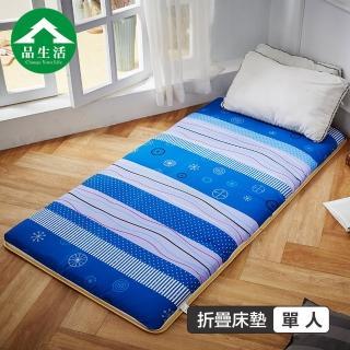 【品生活】冬夏兩用青白鋪棉三折床墊3x6尺單人(藍色海洋)