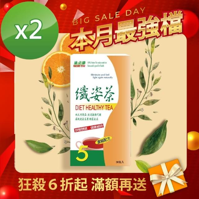 【BIOline星譜生技】沛立康纖姿茶 72天暢快代謝(36包/盒x2)