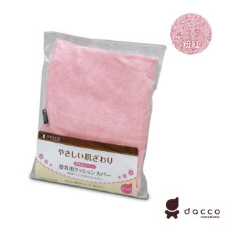 【Osaki 大崎】日本製 授乳枕套-粉紅色(無枕心)