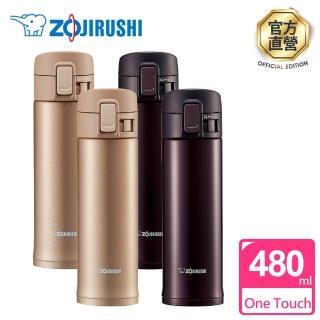 【象印-買大送大】OneTouch不鏽鋼真空保溫杯保溫瓶480ml(SM-KC48)
