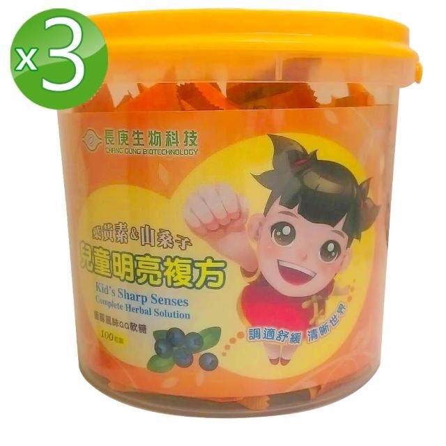 【長庚生技】兒童明亮複方QQ軟糖3桶(100粒/桶;藍莓風味)