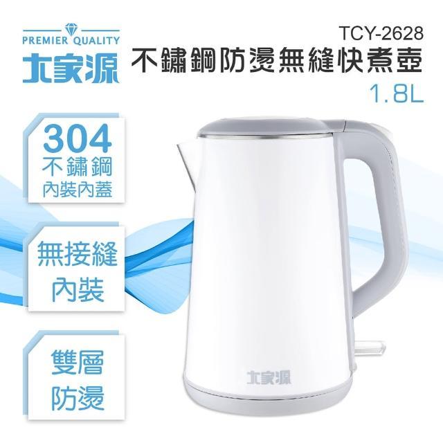【大家源】福利品 1.8L 304不鏽鋼雙層防燙無縫快煮壺/電水壺(TCY-2628)