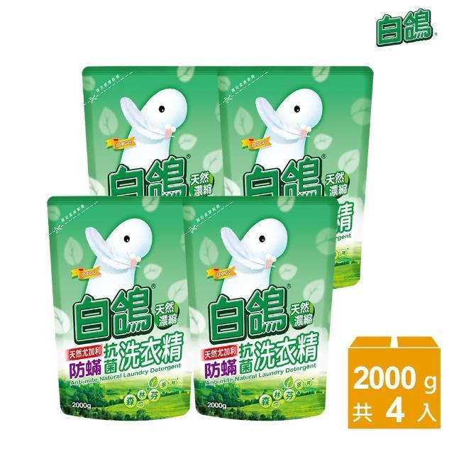 【白鴿】天然濃縮抗菌洗衣精 尤加利防蹣補充包(2000gx4)