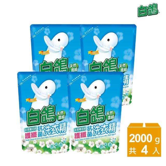【白鴿】天然濃縮抗菌洗衣精 棉花籽護纖補充包(2000gx4)