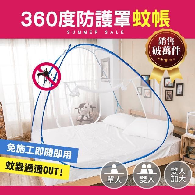 【樂芙】免安裝彈開蚊帳-單人/雙人/雙人加大尺寸(限量30組)