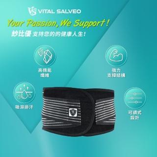 【Vital Salveo 紗比優】防護鍺可調式9吋護腰帶(竹炭+鍺能量護腰/遠紅外線保暖護腰帶-台灣製造保健護具)
