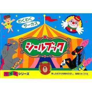 【日本 Liebam 重複貼紙畫冊】馬戲團(寬版)