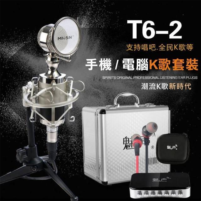 【魅声】MS2+M600声卡 直播专用麦克风(专业电容麦克风 附铝盒箱)