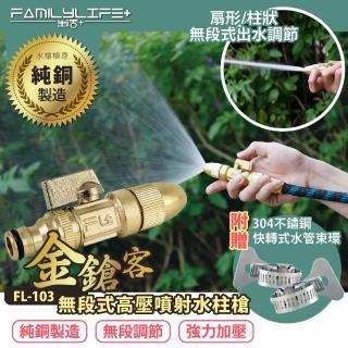 【FL生活+】金槍客神級無堅不摧無段式高壓噴射水柱槍(FL-103)