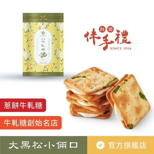 【大黑松小倆口】經典蔥餅牛軋糖(餅乾系列)