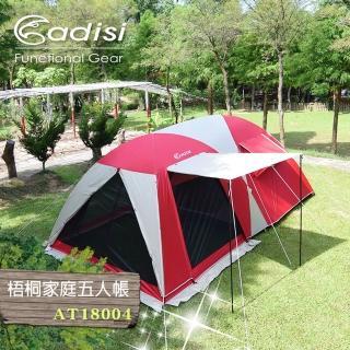 【ADISI】梧桐家庭五人帳AT18004(帳篷、炊事帳、帳棚、露營戶外用品)/