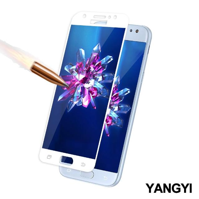 【YANG YI 揚邑】Samsung Galaxy J7 Pro 5.5吋 滿版鋼化玻璃膜弧邊防爆保護貼(白色)