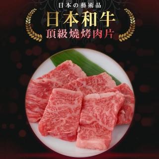 【好神】日本頂級和牛霜降厚切肉片1盒組(約11-14片/盒)