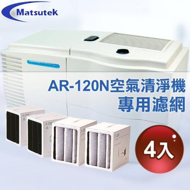 【Matsutek】F-120 空氣清淨機濾網4入(AR-120N專用)