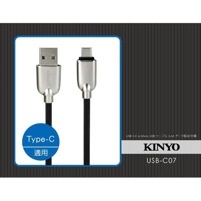 【KINYO】USB Type-C 锌条纹极速充电传输线1.2M(Type-C)