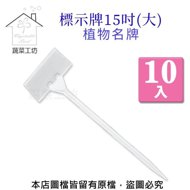 【蔬菜工坊011-A37-15-1】標示牌15吋-10入/組(大)