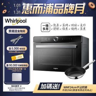 【Whirlpool惠而浦】32L獨立式全能蒸烤箱WSO3200B(蒸.烤.燉.酵.樣樣精通)