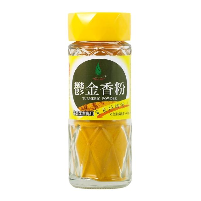 【飛馬】鬱金香粉40g(薑黃粉)